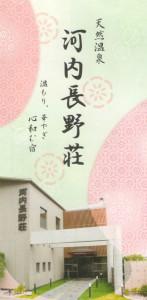s河内長野荘