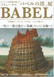 バベルの塔ポスター