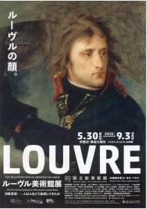 ルーヴル美術展